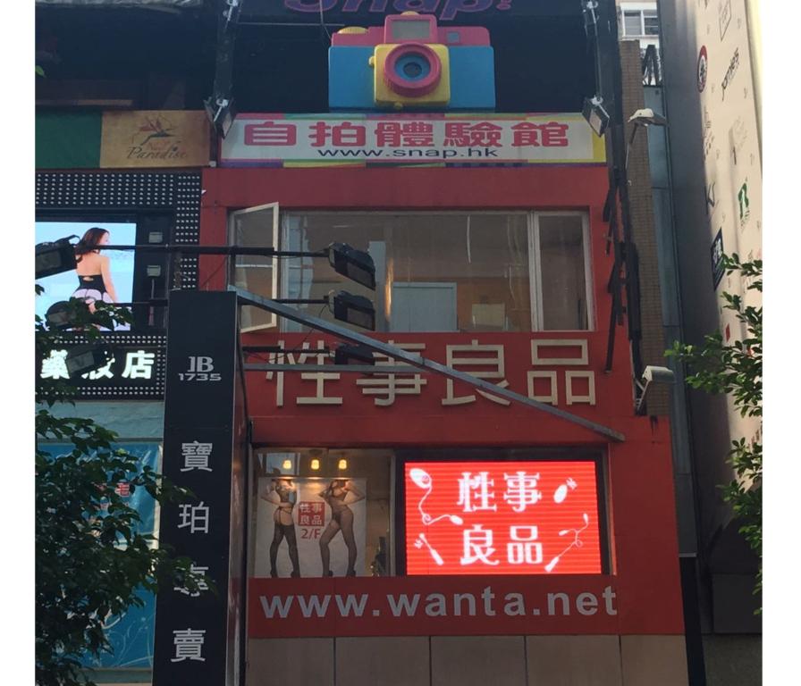 Wanta sex shop hong kong